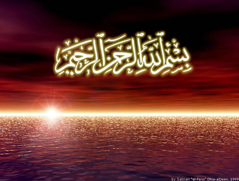 http://www.missionislam.com/islamicart/wallpaper/images/bismillah2_jpg_jpg.jpg