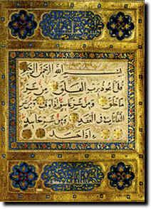 Surah Al-Falaq (The Daybreak)
