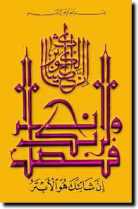 Surah Al-Kauthar (Abundance)