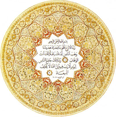 Who wrote the holy quran